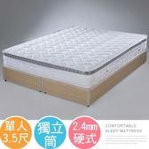 Homelike 巴德三線硬式2.4獨立筒床墊-單人3.5尺