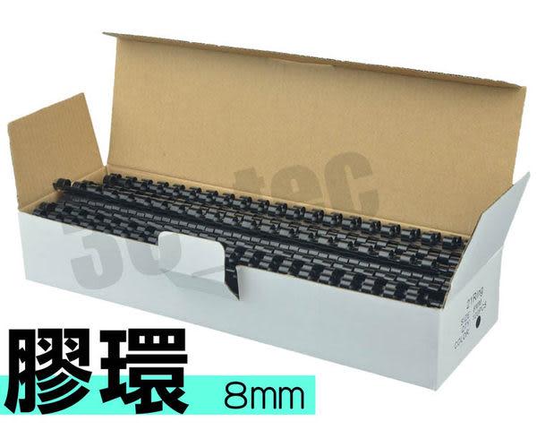 [ 膠環 8mm 黑色 100入/盒 ] 膠環裝訂機用 膠裝機 膠圈機 膠環機 裝訂機 膠環打孔機 打洞機 打孔機
