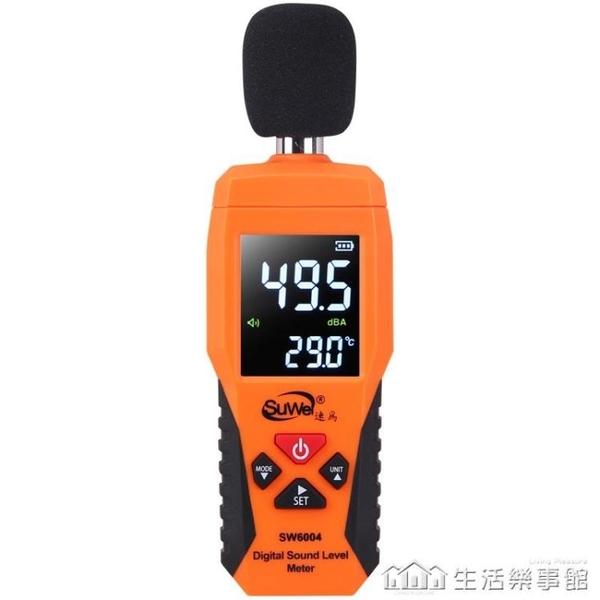 分貝儀家用噪聲測試儀器檢測儀高精度測聲音音量聲級計專業噪音計 NMS樂事館新品
