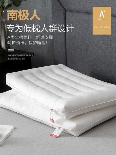 枕頭 南極人枕頭低軟枕芯家用兒童睡覺專用平枕矮薄整頭一對拍2 茱莉亞