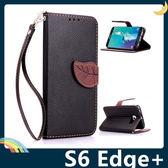 三星 Galaxy S6 Edge+ Plus 撞色葉子保護套 荔枝紋側翻皮套 樹葉造型扣 支架 插卡 錢夾 手機套 手機殼