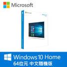 Microsoft 微軟 Windows Home 10 家用中文版 64位元 隨機版