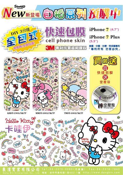 三麗鷗正版授權~Hello Kitty&家族自拍系列~I Phone 7 plus(5.5)DIY全包式快速包膜