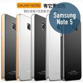 SAMSUNG 三星 Note 5 金屬邊框+鋼化玻璃背板 金屬框 保護殼 金屬殼 手機殼 金屬手機殼