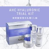 AHC玻尿酸保濕旅行組(3入組) 全新正品/韓國貨🇰🇷
