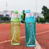 運動噴霧水杯便攜塑料噴水杯子簡約 健身水壺創意