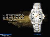 【時間道】SEIKO Premier首領太陽能羅馬刻度腕錶/白面半金鋼帶(V137-0CT0G/SUT346J1)免運費