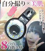 【美肌補光燈】NO135廣角鏡頭補光 自拍補光神器 三檔補光燈 美顏相機 送三組濾【八八八】e網購