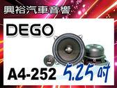 【DEGO】5.25吋二音路分離式喇叭A4-252*MAX 70W*德國原裝進口*
