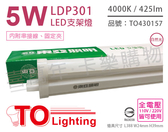 TOA東亞 LDP301-5AAW LED 5W 4000K 自然光 白色 全電壓 1尺 支架燈 層板燈 _ TO430157