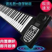 手捲鋼琴61鍵加厚摺疊軟鍵盤成人初學者入門兒童簡易便攜式49鍵NMS【美眉新品】