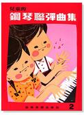 小叮噹的店- 兒童鋼琴教材 P379 兒童的鋼琴聯彈曲集【2】