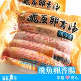 【台北魚市】飛魚卵香腸 300g