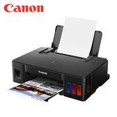 【Canon 佳能】PIXMA G1010 原廠大供墨印表機 【免網登直接送控溫捲髮器】
