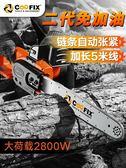 220V使用 電鋸家用電鏈鋸多功能木工大功率伐木鋸鏈條鋸油鋸砍樹機電動鋸子igo   酷男精品館