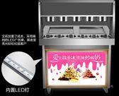 艾拓炒冰機商用全自動炒酸奶機泰式雙鍋炒冰淇淋冰粥炒奶果冰卷機  魔法鞋櫃  igo  220v