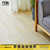 北歐宿舍仿木地板貼紙耐磨防水pvc塑膠地板革自粘家用 居樂坊生活館YYJ