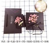 禮物盒情人節乾花禮品盒 香水口紅化妝品錢包 發光禮物盒包裝盒帶燈禮盒 維多原創