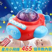 玩具 早教智能聲光安撫小飛機 益智玩具(不含電池) B7R030 AIB小舖