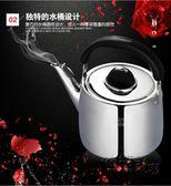 燒水壺304不銹鋼鳴笛水壺4L/5L6L大容量電磁爐燃氣煤氣通用 衣櫥の秘密