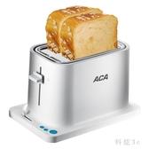 220V 多士爐家用烤面包機吐司機 5檔燒色 aj8959『科炫3C』