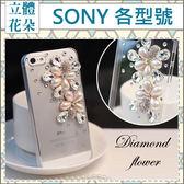SONY XZ3 XZ2 XZ1 Ultra ZX XA2 Plu XA1 L2 Plus XZ Premium Z5 C5 手機殼 水鑽殼 客製化 訂做 寶石珍珠花