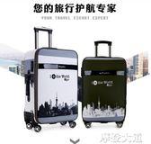 學生韓版拉桿箱男28寸大容量密碼箱26寸帆布行李箱女24寸防水皮箱QM『摩登大道』
