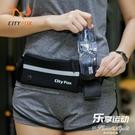 運動腰包多功能跑步包男女士迷你小隱形防水健身戶外水壺手機腰包【果果新品】