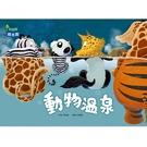 《 小康軒 Kids Crafts 》動物溫泉 / JOYBUS玩具百貨