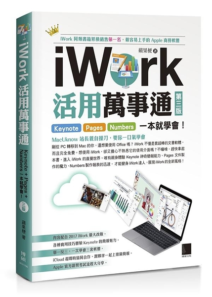 iWork活用萬事通:Keynote+Pages+Numbers一本就學會!(第三版)