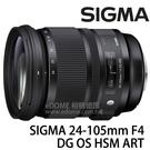 SIGMA 24-105mm F4 DG...