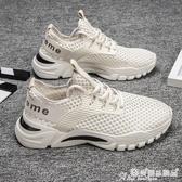 運動鞋 男鞋夏季透氣休閒運動男士潮鞋百搭韓版潮流網面2020春季新款鞋子 7月熱賣
