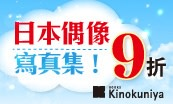 kinokuniya-fourpics-c17cxf4x0173x0104_m.jpg