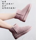 雪地靴冬季新款時尚雪地靴女皮毛一體短靴短筒保暖加絨厚底學生棉鞋 快速出貨