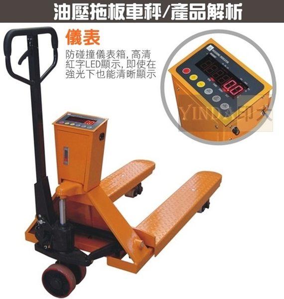 4尺油壓拖板車秤500型 保固2年 免運費 電子秤 磅秤