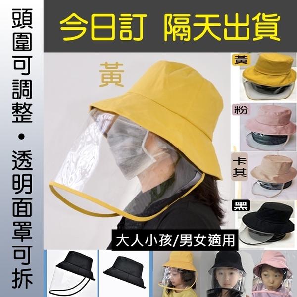 LAURA韓版防疫防飛沫遮陽戶外隔離漁夫帽-黃色