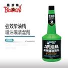 黑珍珠 埃克頓柴油精-噴油嘴清潔劑