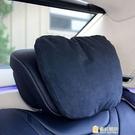 頭枕車用靠枕汽車枕頭頸枕車載座椅頸椎護頸枕用品 快速出貨