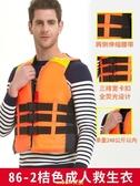 大人救生衣大浮力便攜成人釣魚馬甲兒童浮力背心船用專業救身求生 快速出貨
