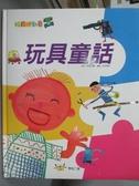 【書寶二手書T7/兒童文學_ZKW】玩具童話(附CD)_友里企劃