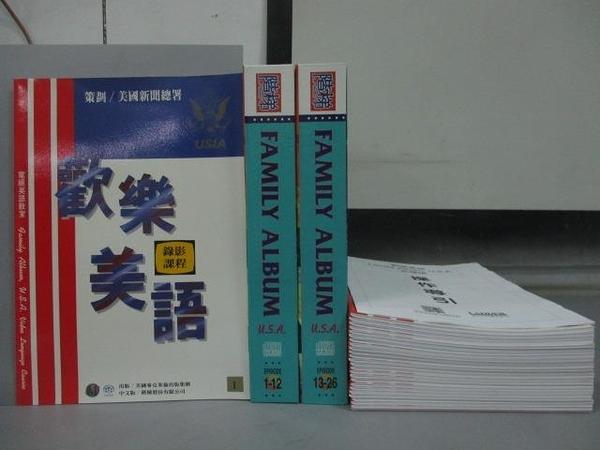 【書寶二手書T3/語言學習_RCA】階梯Family Album歡樂美語_1~26+引導_共27本+光碟合售