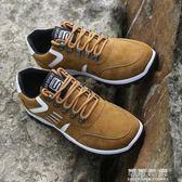 秋季男士戶外運動鞋百搭休閒鞋耐磨工作鞋防滑登山鞋爸爸鞋男鞋子 可可鞋櫃