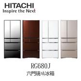 【HITACHI 日立】676公升 六門琉璃冰箱 RG680J