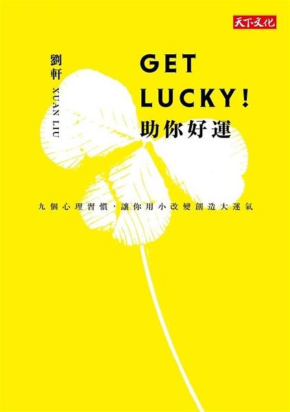 (二手書)Get Lucky!助你好運:九個心理習慣,讓你用小改變創造大運氣