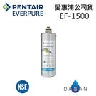 EF-1500 愛惠浦濾芯 贈7-11禮...