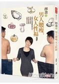 擇食參男人腰瘦,女人性福:邱錦伶的溫暖體質擇食法,男強精女逆齡,塑造標準腰圍,遠