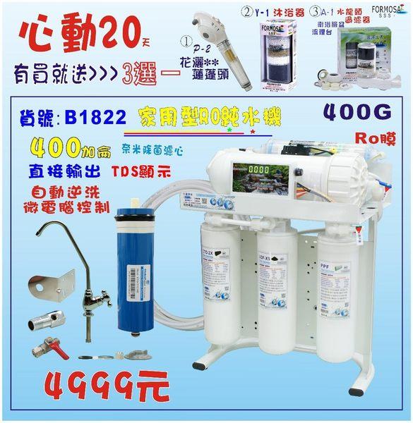 """""""心動20""""RO純水機直接輸出400加製冰機咖啡機.濾水器養殖水族.淨水器【七星淨水】"""