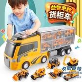 玩具車 兒童玩具車男孩汽車工程車套裝各類車大貨車模型合金仿真超大慣性【八折搶購】