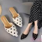 半拖鞋 春夏季平底低跟尖頭涼拖時尚圓點外出外穿包頭半拖鞋女潮