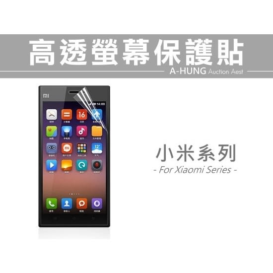 【小米系列】高透亮面 螢幕保護貼 紅米Note 小米4 小米3